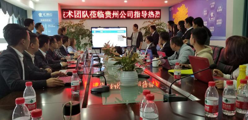 汇惠云,技术团队,培训