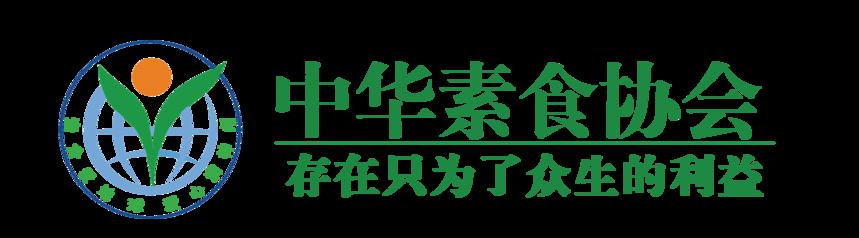 中华素食协会LOGO2.png