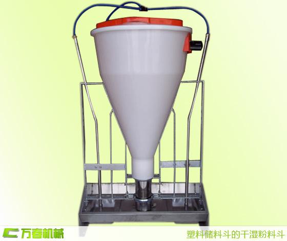 塑料料斗干湿喂料器(粉料、带饮水嘴)