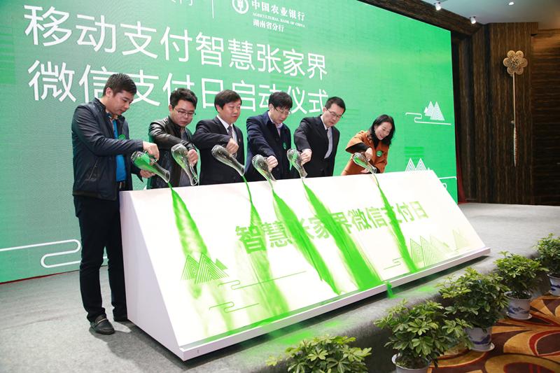移动支付智慧城市落地张家界, 盛灿科技助推微信支付日启动-焦点中国网