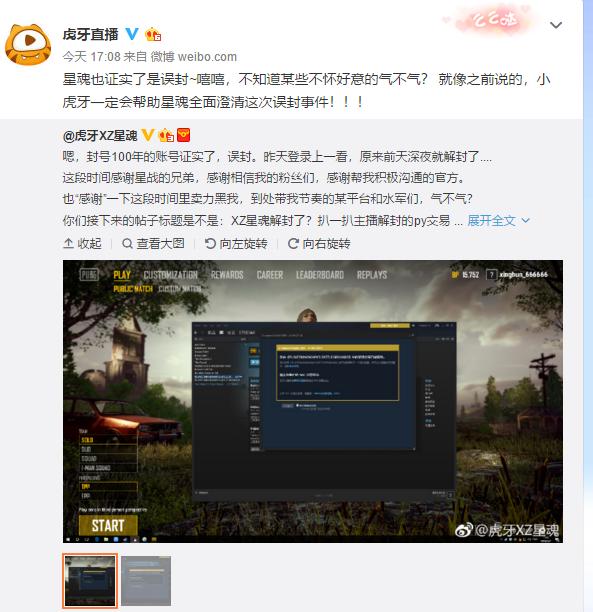 主播SY误封账号解封直指某鱼水军 疯狂出动抹黑竞争对手-焦点中国网