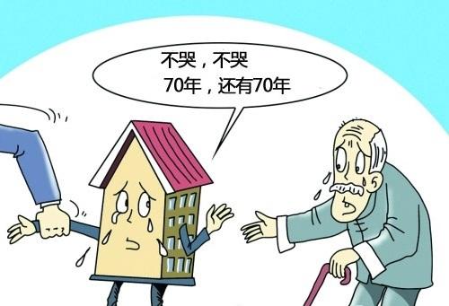 小产权房 产权到期怎么办?
