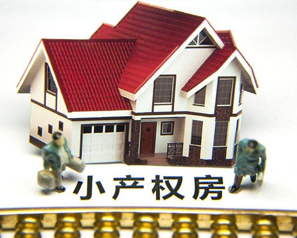 小产权房最新政策.jpg