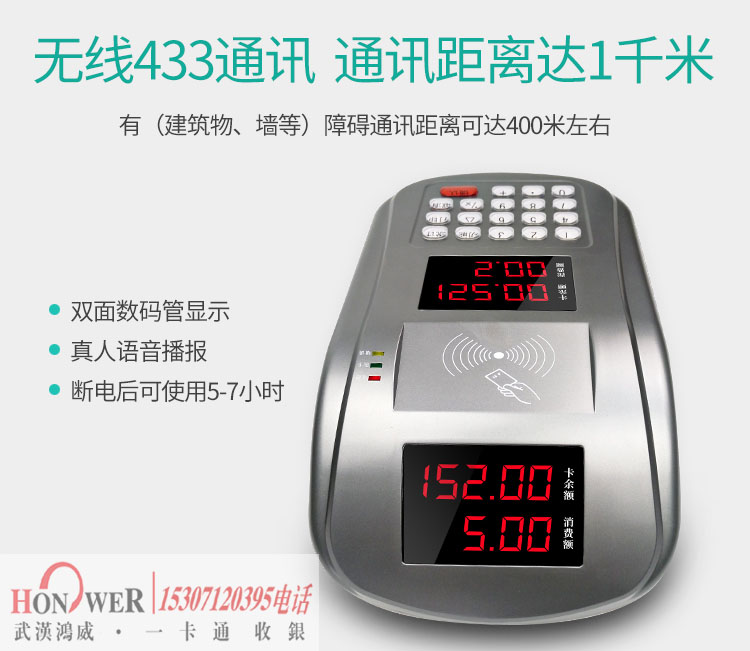 武汉无线消费机