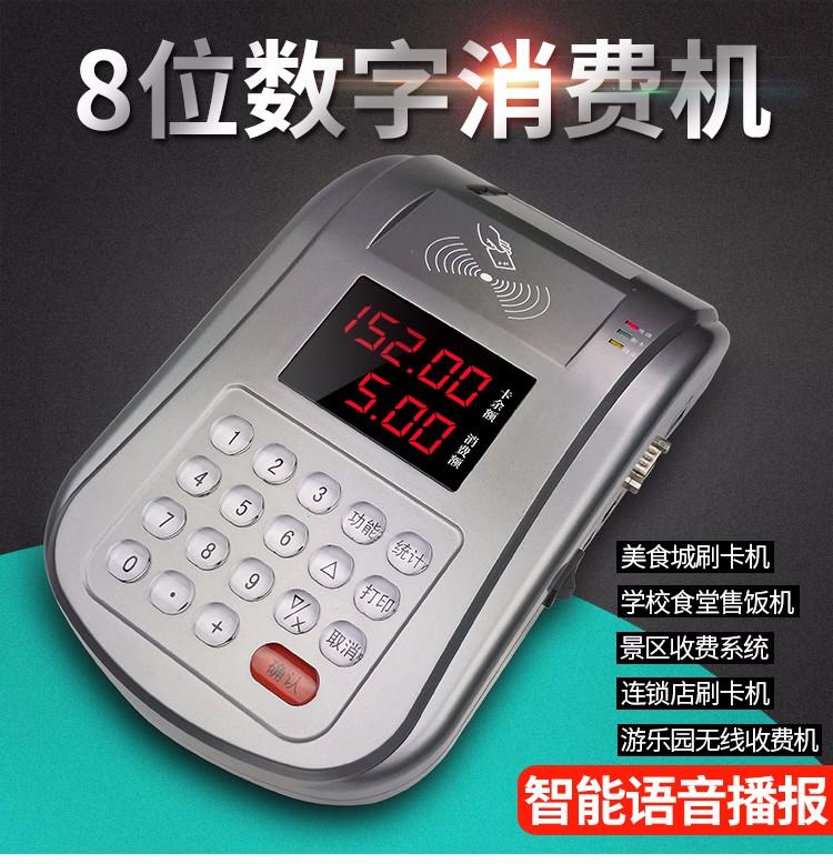 武汉无线消费机,无线售饭机,武汉无线刷卡机,无线就餐机,武汉无线打卡机