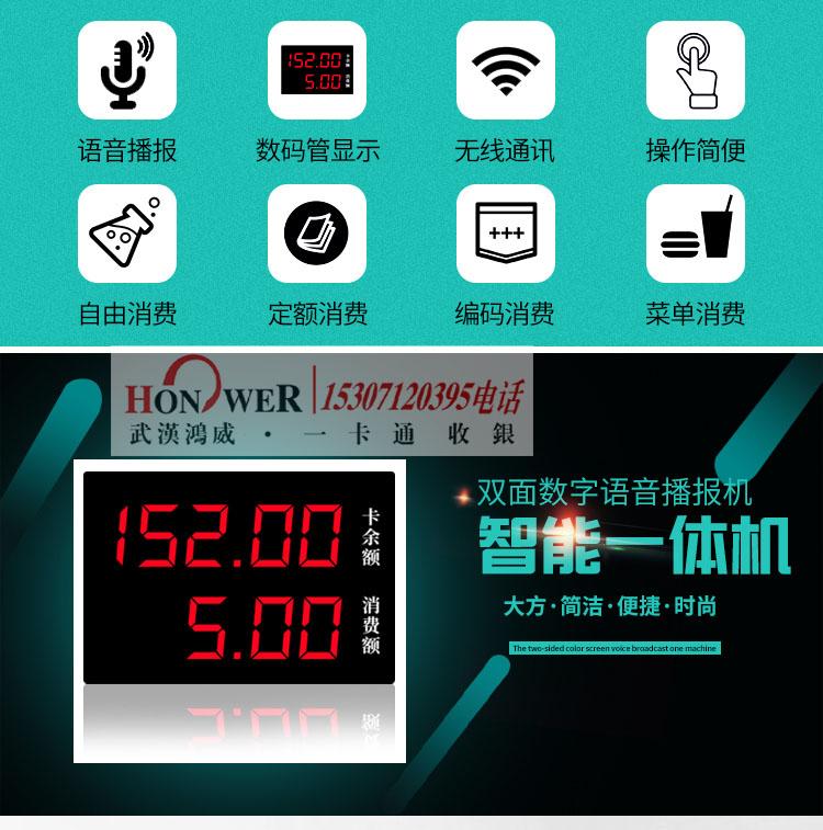 武汉无线就餐机