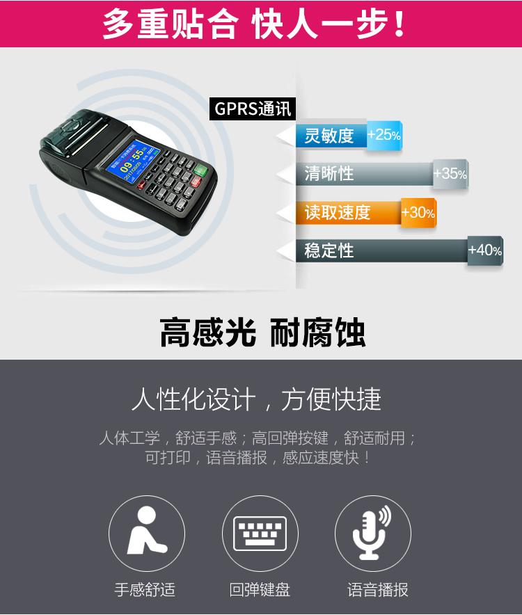 武汉无线刷卡机