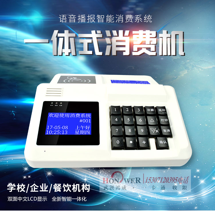武汉无线售饭机,武汉无线消费机,无线刷卡机武汉安装,武汉32位就餐机