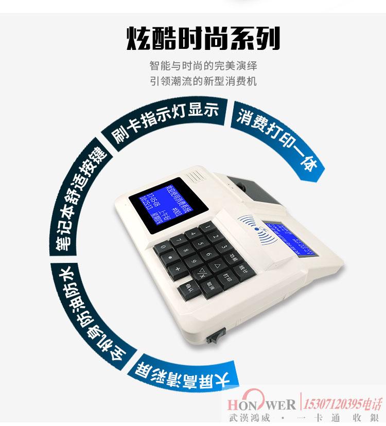 武汉打印一体刷卡机,武汉无线就餐机
