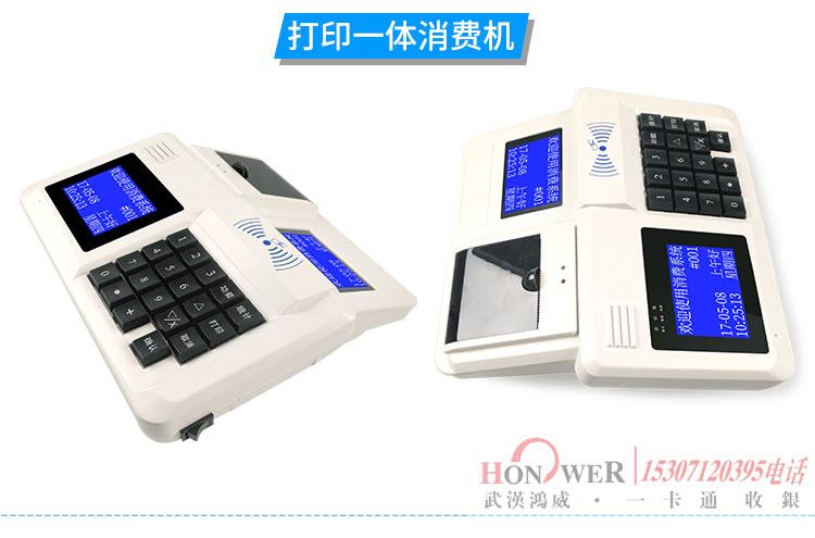 武汉无线售饭机