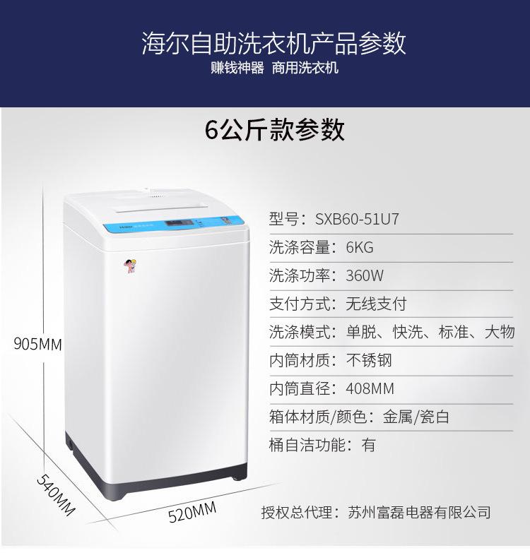 武汉刷卡洗衣机