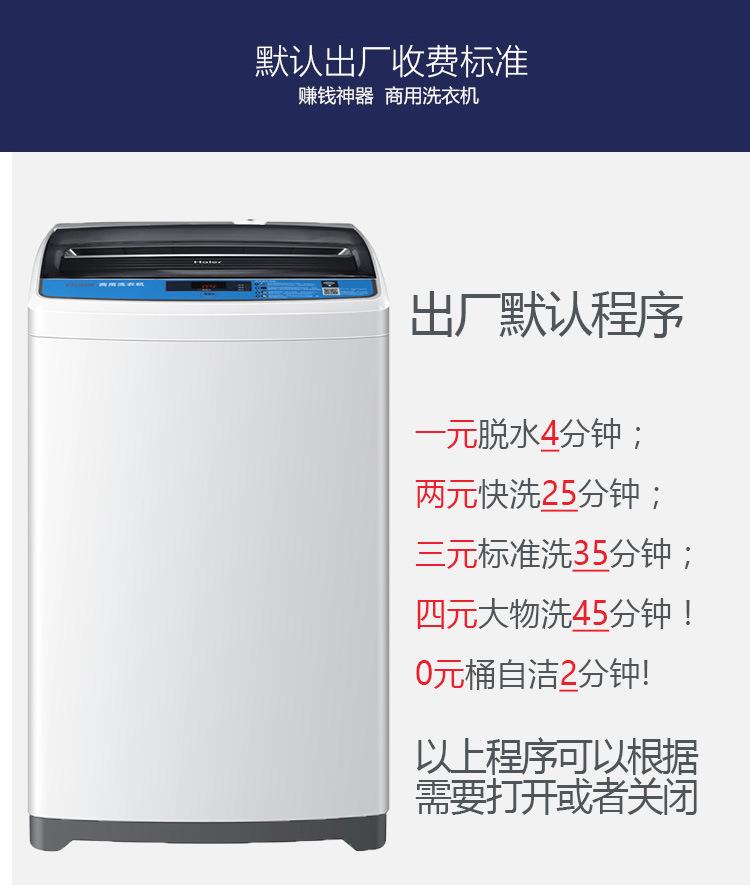 武汉学生刷卡洗衣机安装