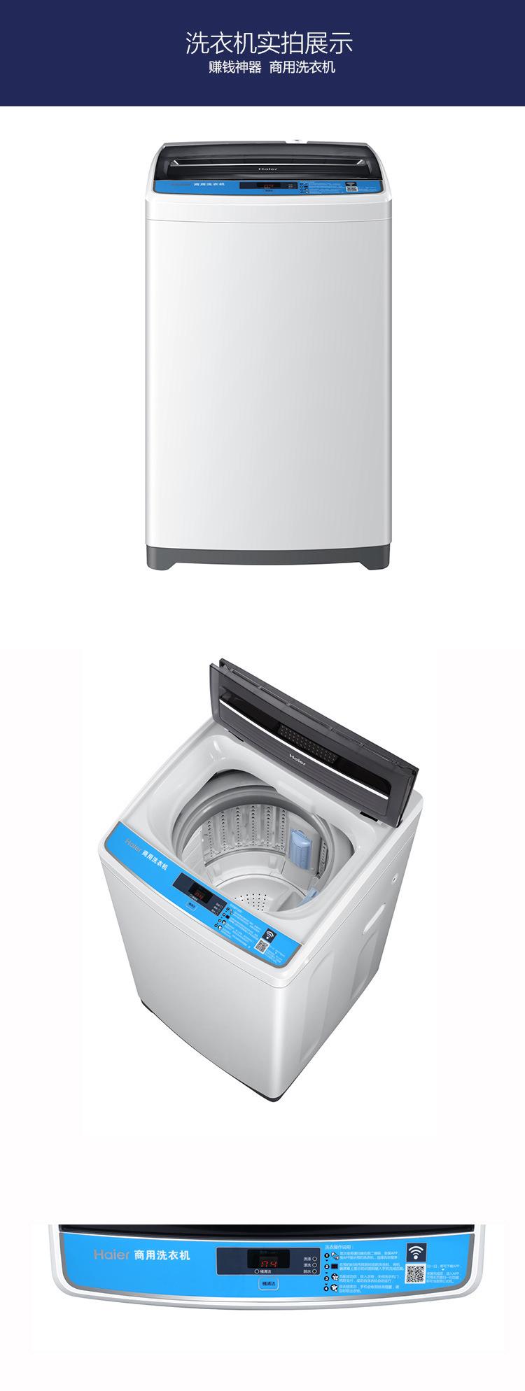 学校刷卡洗衣机