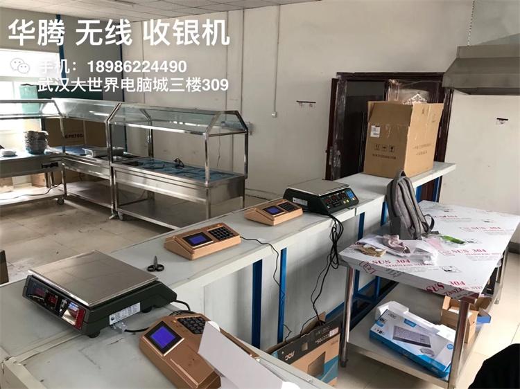 武汉秤重售饭机