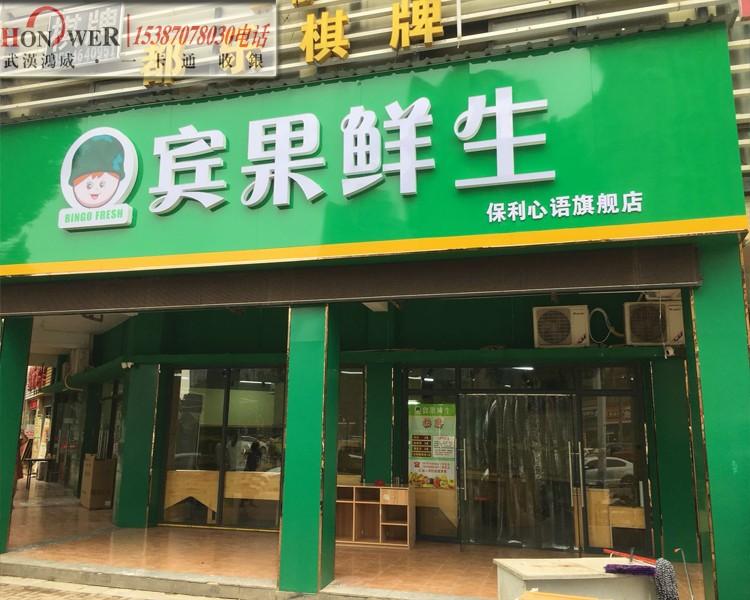 武汉水果店PC秤,武汉秤重收银机