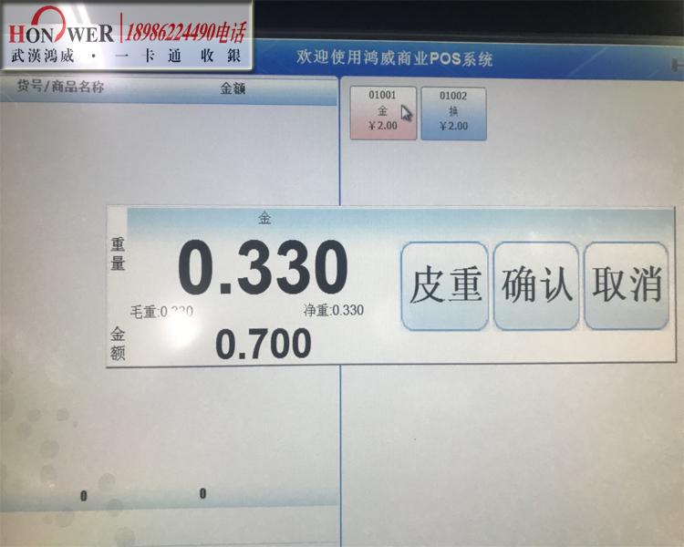 武汉水果店PC秤,武汉秤重收银机,武汉秤重收款机
