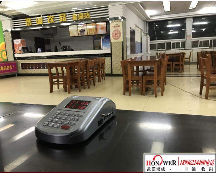 学校消费机,武汉食堂刷卡机,学校餐厅收银机收款机