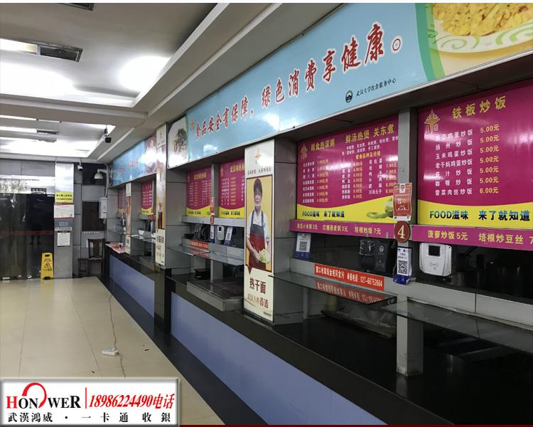 武汉售饭机批发,武汉消费机,武汉食堂消机,武汉单位刷卡机