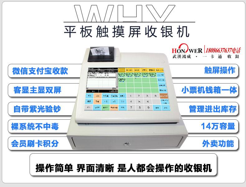 武汉触摸屏收款机,武汉C593收款机,武汉收款机