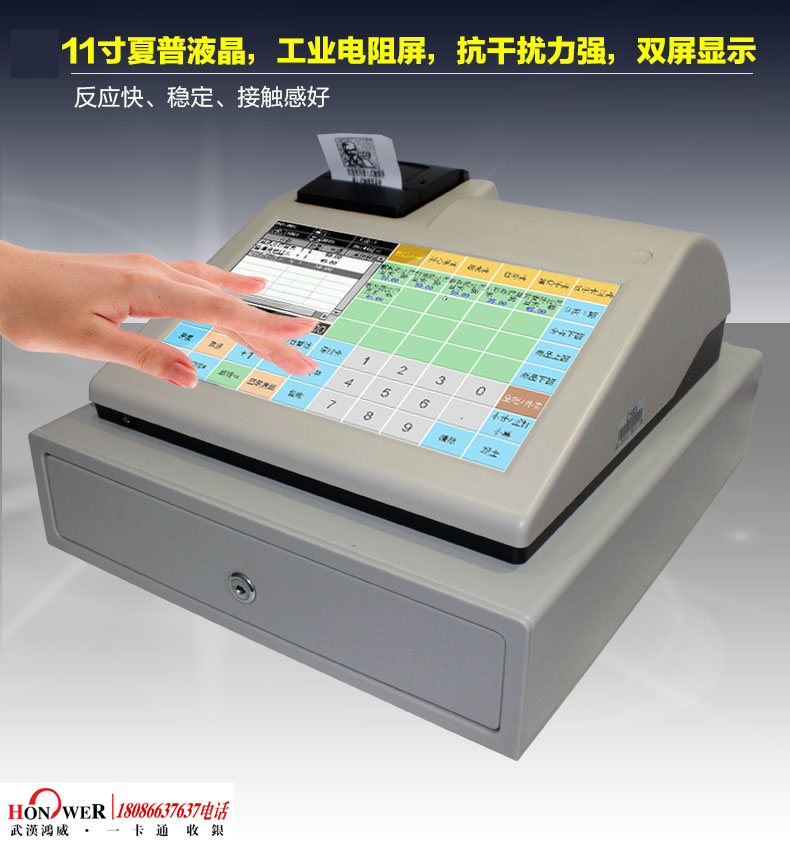 武汉触摸屏收款机,武汉C593收款机