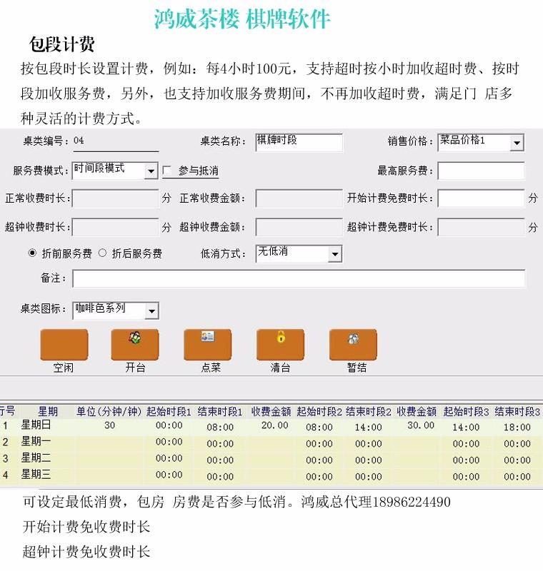 武汉棋牌软件,武汉茶楼软件