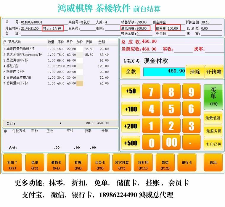 武汉棋牌软件,武汉茶楼软件,武汉咖啡软件,武汉鸿威收银,武汉收款机,武汉收银机