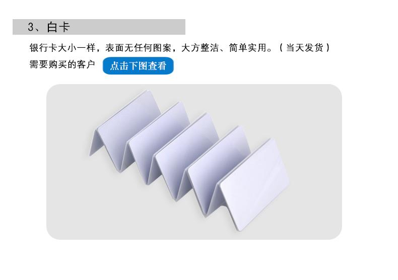 IC饭卡,武汉就餐机,门禁卡