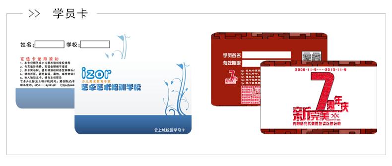 武汉会员卡,武汉售饭机安装