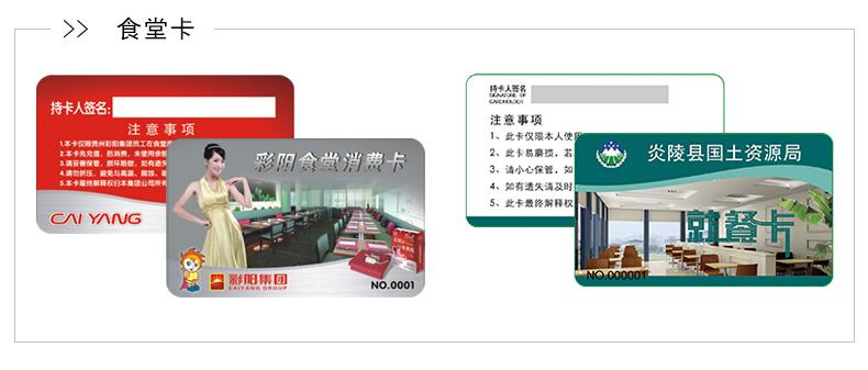武汉会员卡,IC卡就餐卡,IC饭卡,门禁卡,武汉售饭机