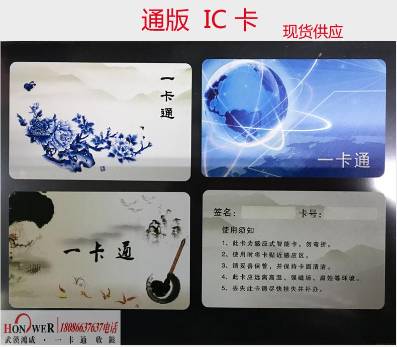 武汉售饭机卡,武汉IC卡,武汉消费卡,武汉门禁卡,武汉就餐机卡