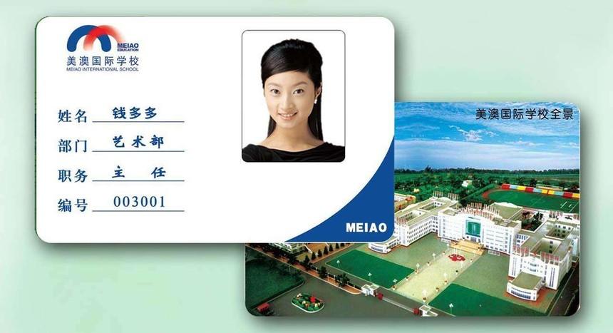 武汉人像卡,工作证卡,ICID证件卡,定做IC卡,武汉售饭机卡