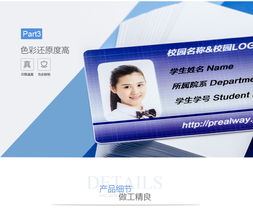 工作证卡,ICID证件卡,定做IC卡