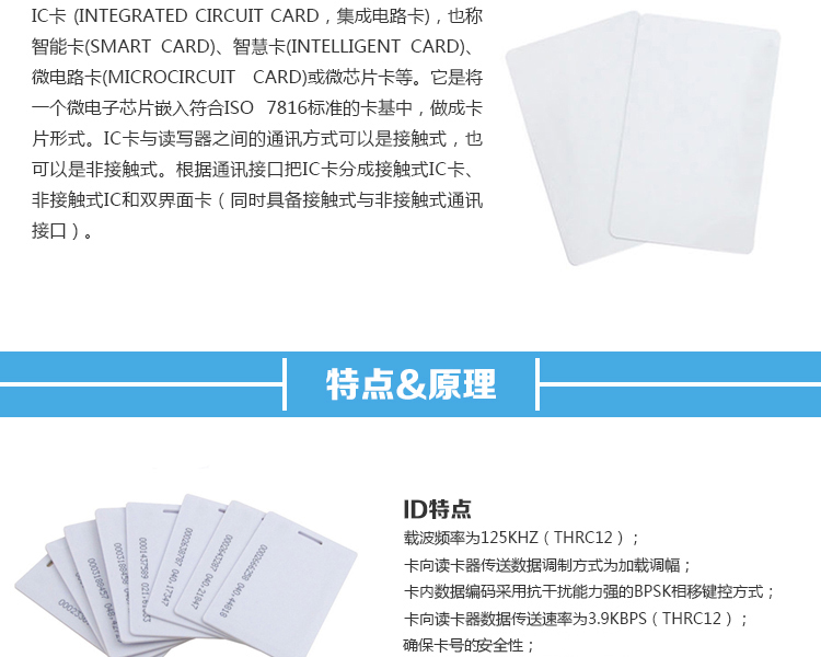 武汉ID消费卡,IC就餐卡,武汉IC售饭卡