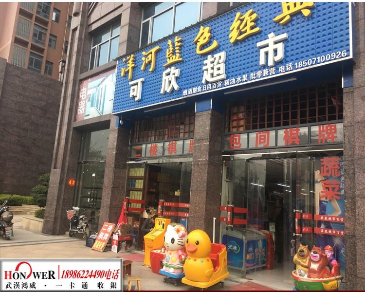 武漢超市收銀機,武漢超市收款機,武漢收銀機,武漢收款機,武漢POS機