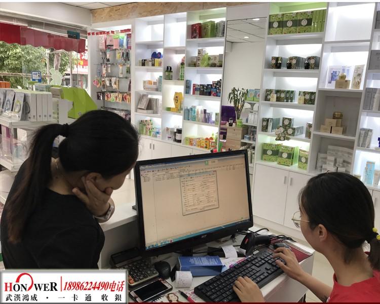 武汉美容店收银机,美容收款机,武汉鸿威软件
