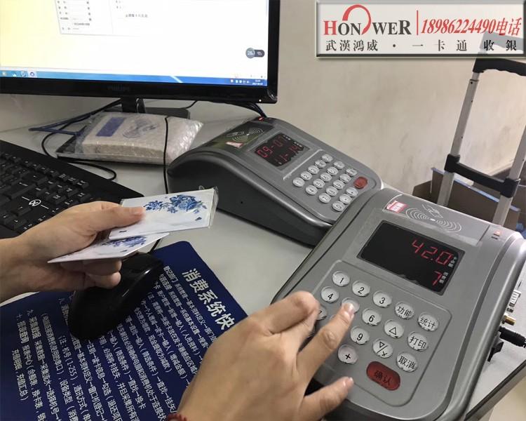 武漢售飯機,武漢無線售飯機,武漢無線消費機,武漢無線刷卡機