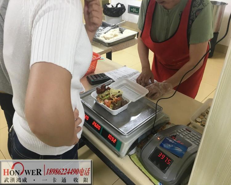 武漢無線就餐機,武漢醫院扣款機
