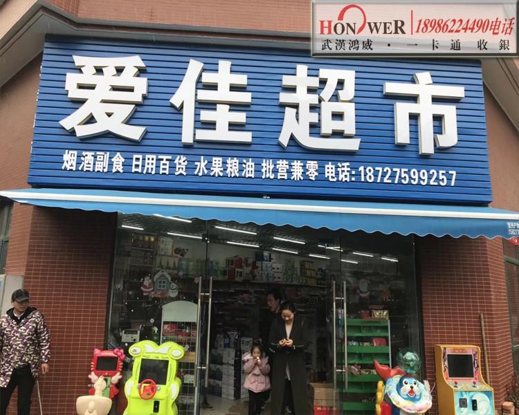 武汉收银机,超市收款机,武汉收款机,便利店收款机,武汉超市收银机