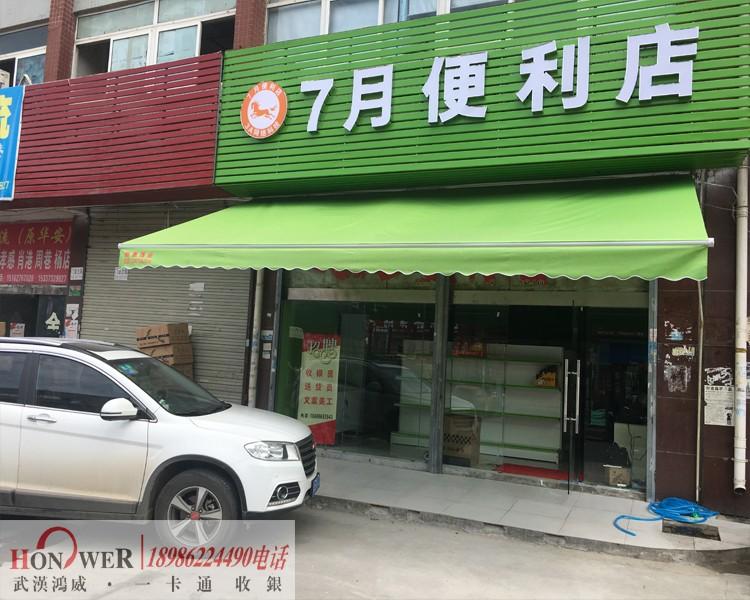 武漢收銀機,武漢超市收銀機,武漢超市收款機