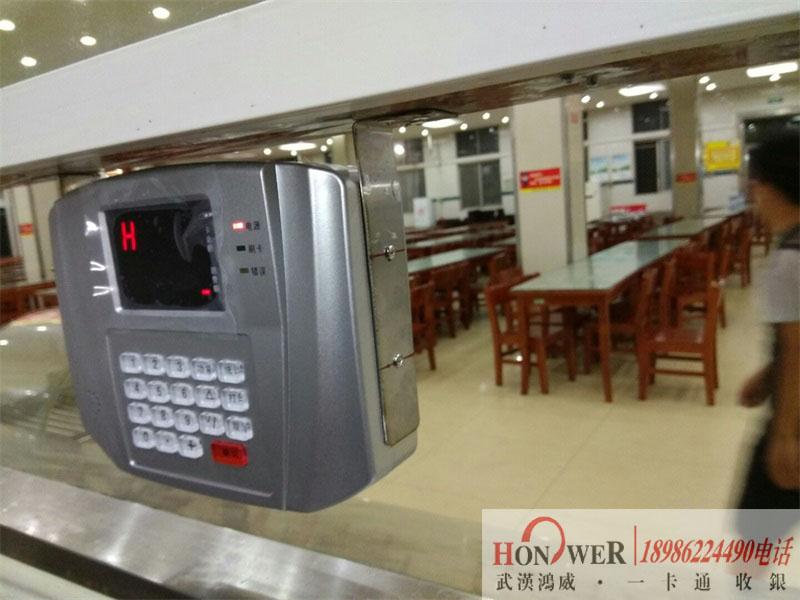 武汉大学就餐机,学生就餐机