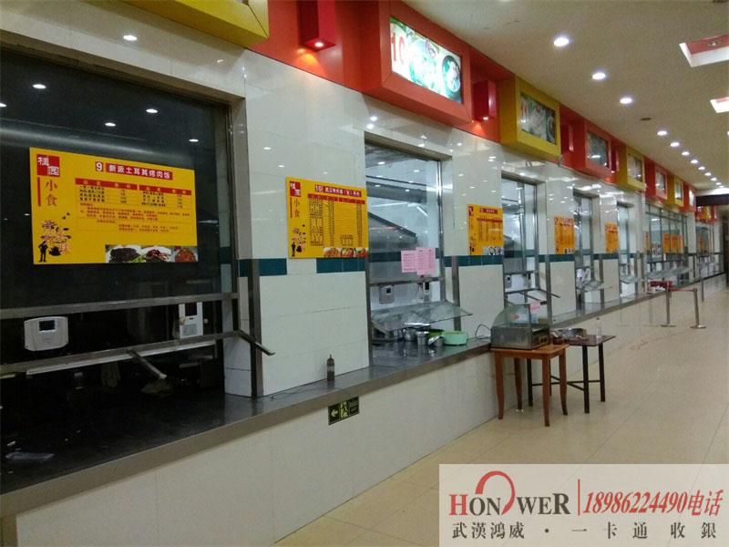 学生就餐机,武汉学校就餐机,武汉售饭机