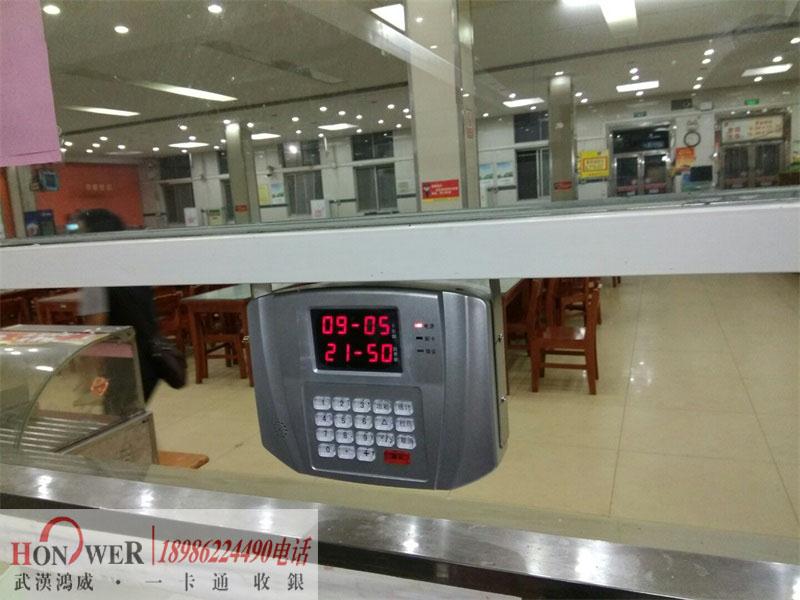 武汉就餐机,武汉大学就餐机,学生就餐机,武汉学校就餐机,武汉售饭机