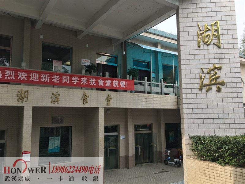 武汉消费机,武汉食堂消机,武汉单位刷卡机,武汉就餐机