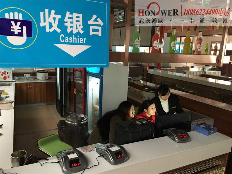 武汉售饭机,武汉扣款机,武汉学校扣款机,武汉食堂扣款机,学生餐厅扣款机