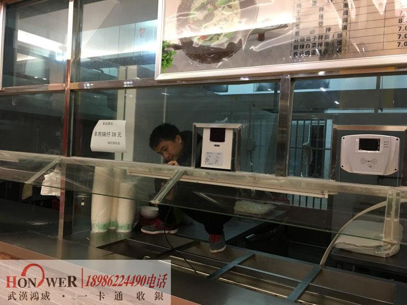 学生餐厅扣款机,武汉消费机