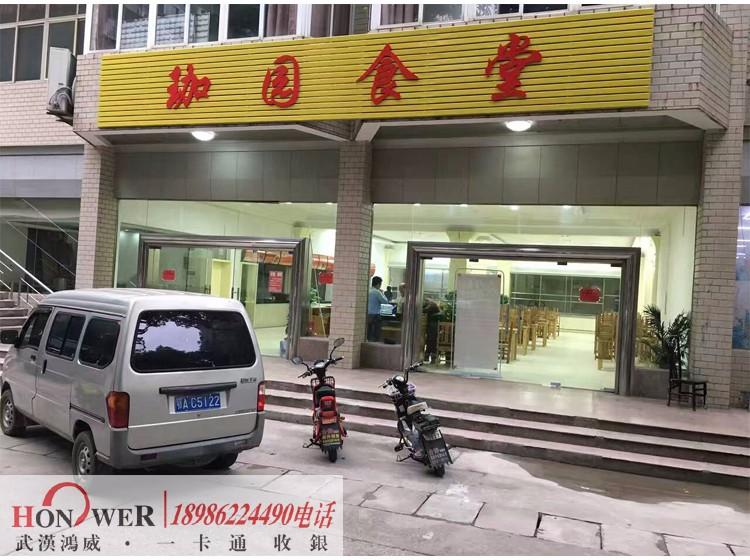 武汉售饭机,武汉食堂售饭机,武汉学校售饭机