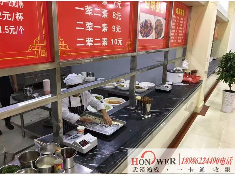武汉食堂售饭机,武汉学校售饭机,武汉餐厅售饭机