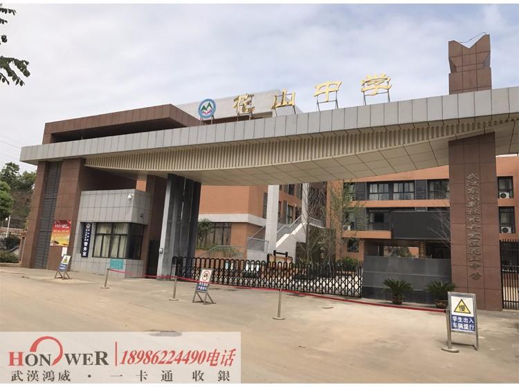 武汉餐厅消费机,武汉餐厅刷卡机,武汉餐厅就餐机,武汉餐厅打卡机