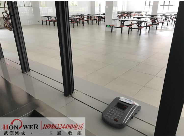 餐厅售饭机,花山中学餐厅售饭机,武汉餐厅消费机,武汉餐厅刷卡机