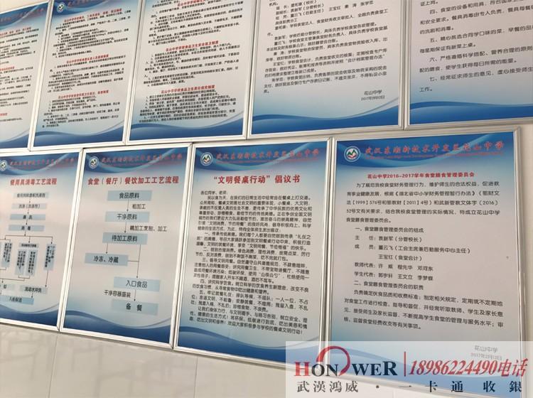餐厅售饭机(花山中学餐厅售饭机)武汉餐厅消费机,武汉餐厅刷卡机